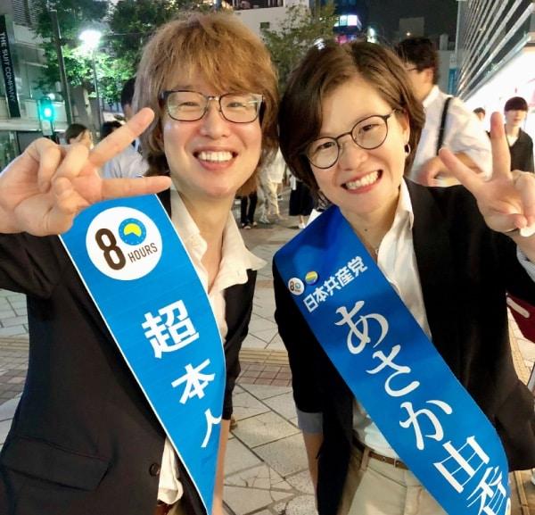 全ての活動の解散後、あさか由香さんと。