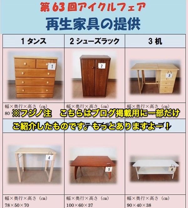 大人気の再生家具の提供(今回出品されるものの一部をご紹介します)