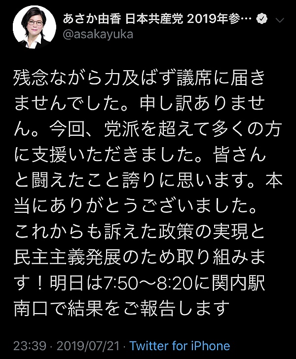 あさか由香さんのツイートより