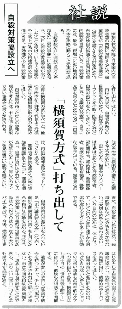 2006年7月27日神奈川新聞・社説