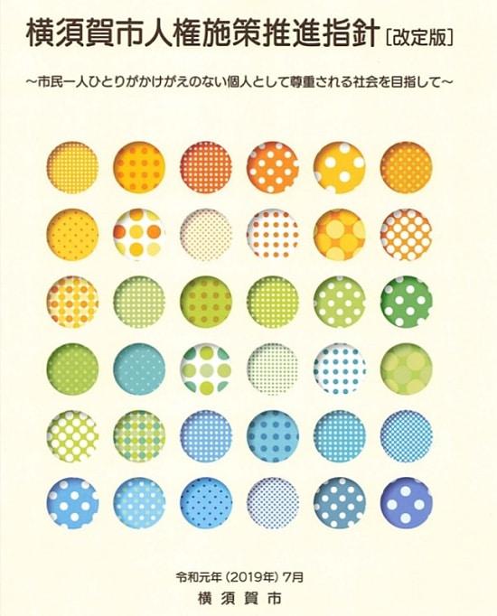 横須賀市人権施策推進指針(改訂版)