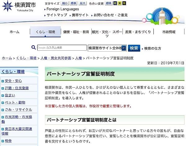 横須賀市パートナーシップ宣誓証明制度