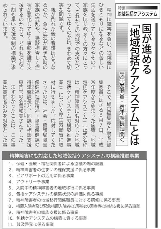 特集の第1記事(厚生労働省の担当課長へのインタビュー取材)p1