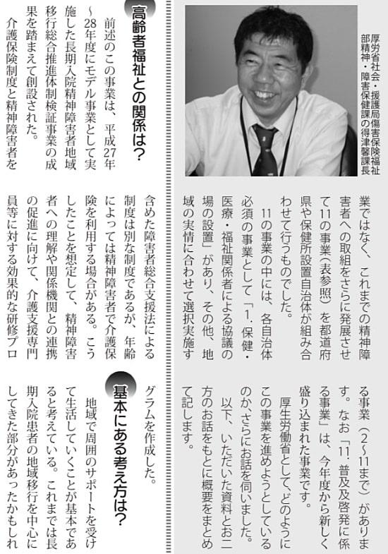 特集の第1記事(厚生労働省の担当課長へのインタビュー取材)p2