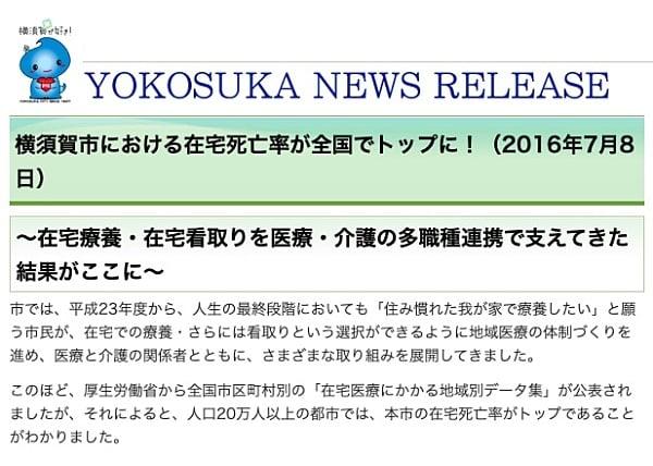 2016年7月8日の横須賀市プレスリリース