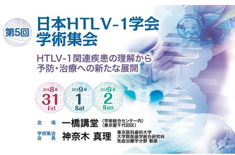第5回日本HTLV-1学会学術集会