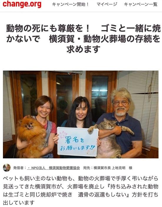 動物愛護協会が作成したインターネット署名サイトのコーナー