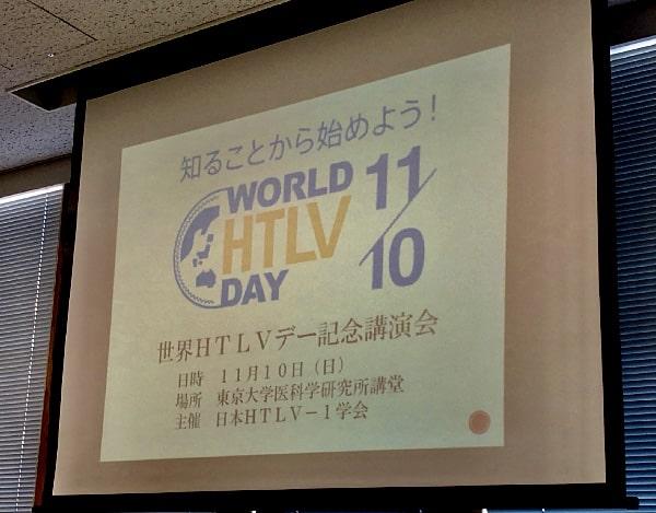 11月10日は「世界HTLVデー」です