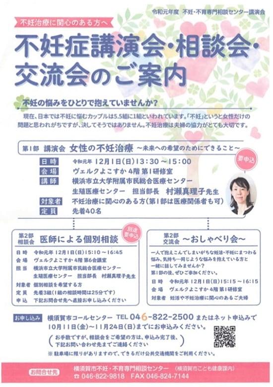 次回は12月1日に「不妊症講演会・相談会・交流会」を開催します!