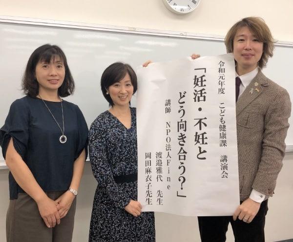 岡田麻衣子先生・渡邉雅代先生・フジノ