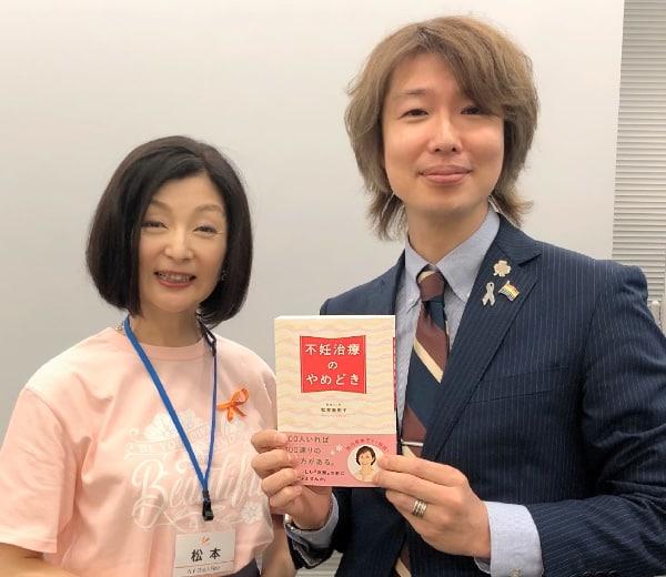 2019年10月6日開催の「Fine祭り」にて松本亜樹子理事長とフジノ