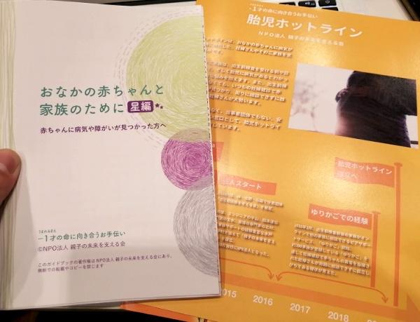 初版が完成したブックレット