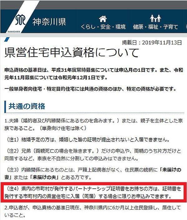 神奈川県の県営住宅の申込資格にパートナーシップ証明書利用者が加わりました