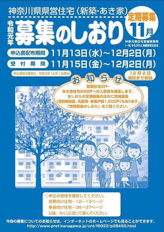 神奈川県県営住宅募集のしおり