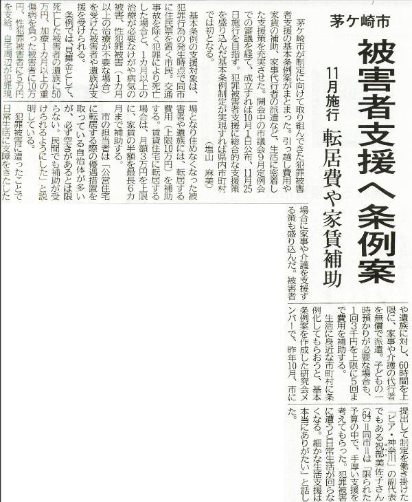 2015年9月8日・神奈川新聞より