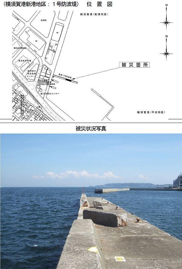 横須賀新港