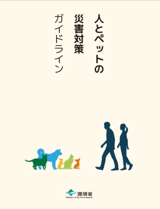 環境省「人とペットの災害対策ガイドライン」