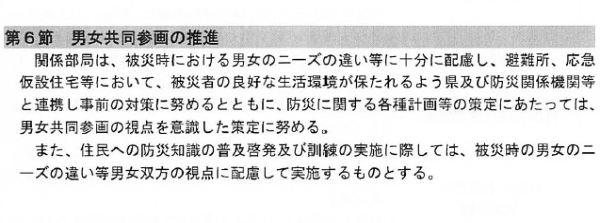 例えば「横須賀市地域防災計画・風水害対策計画編」より