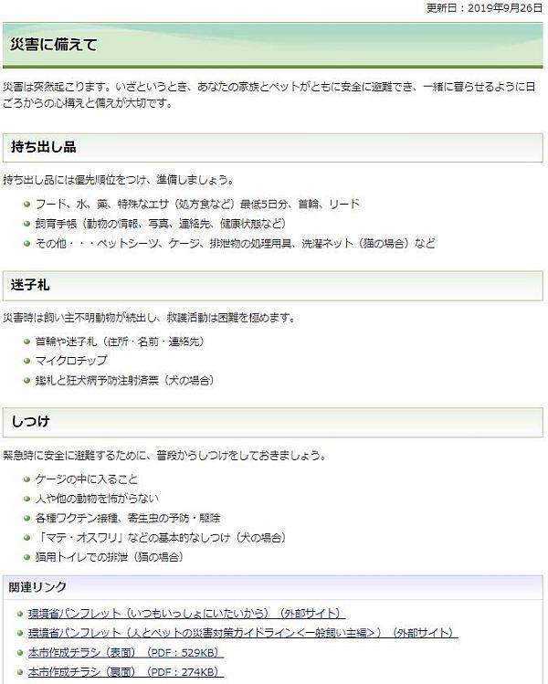 横須賀市ホームページ「ペット・災害に備えて」