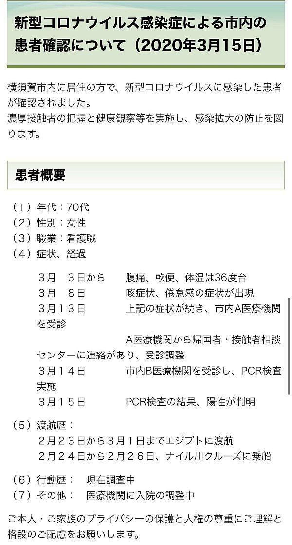 横須賀市の新型コロナウイルス感染症の感染者の確認について