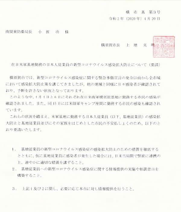 米軍基地に勤務する日本人従業員の感染防止対策と情報提供を求める要請書