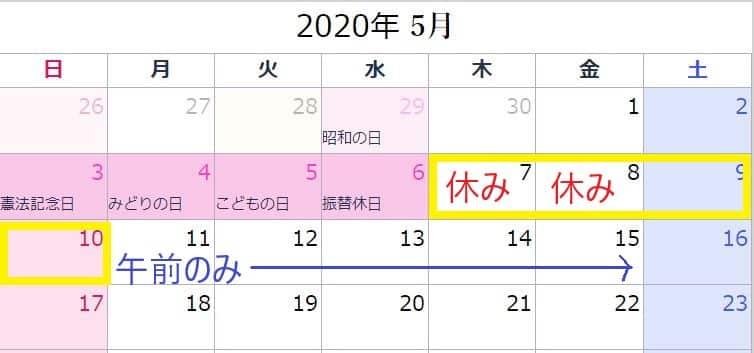 5月7・8日を休校とします(4月28日現在の方針です)