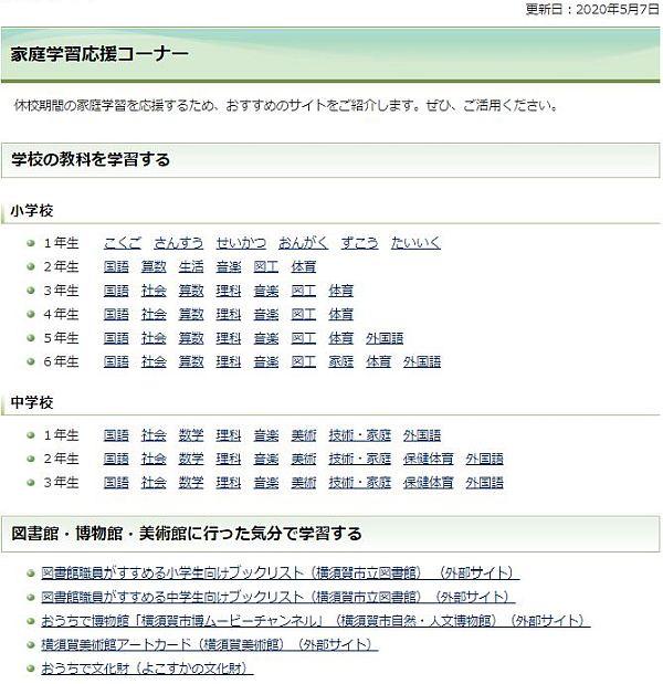 横須賀市教育委員会「家庭学習応援コーナー」