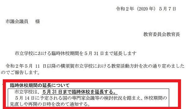 横須賀市立学校の5月31日までの休校延長の通知
