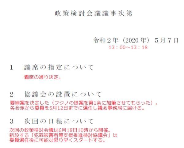 政策検討会議・議事次第
