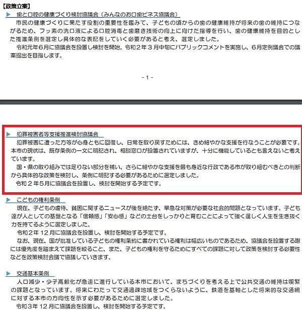 横須賀市議会は4年間で4本の条例を作ります