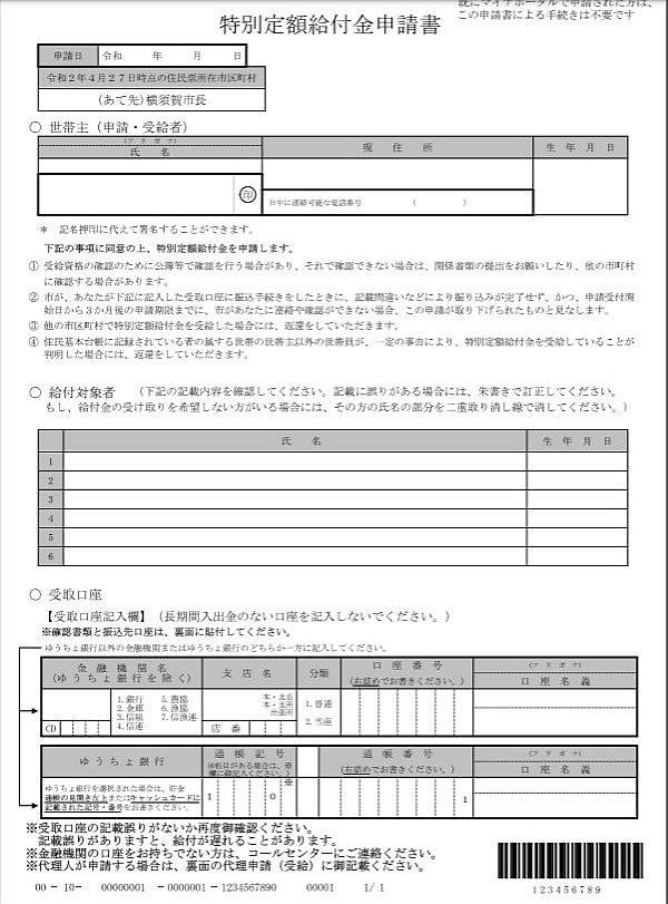 横須賀市の特別定額給付金の申請書類