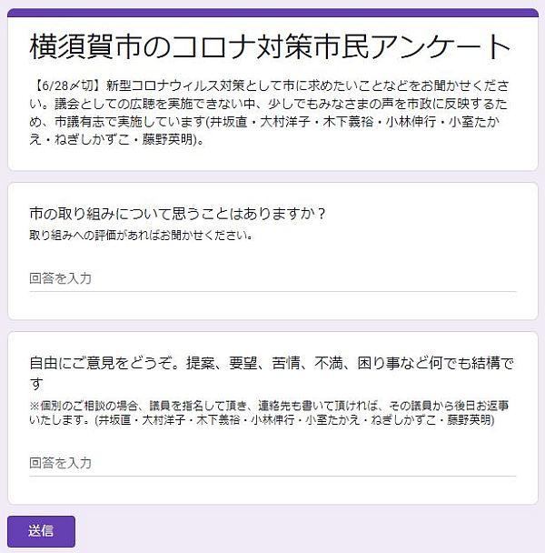 横須賀市のコロナ対策・市民アンケート