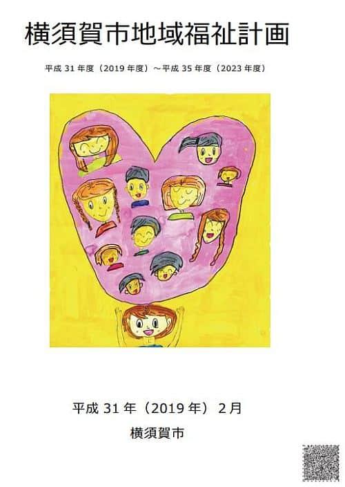 横須賀市地域福祉計画