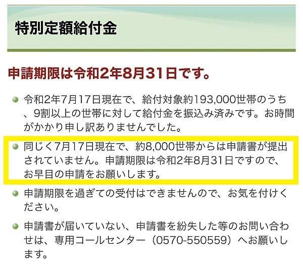 横須賀市の特別定額給付金、8000世帯から申請がありません