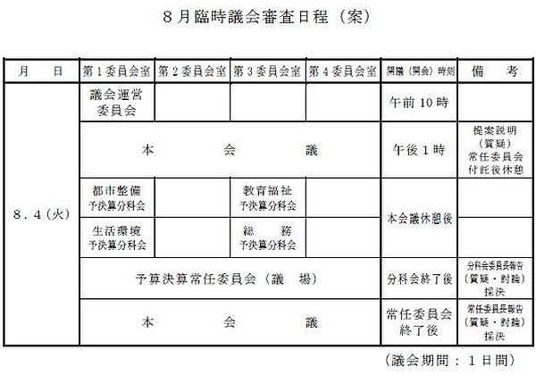 8月臨時議会のスケジュール