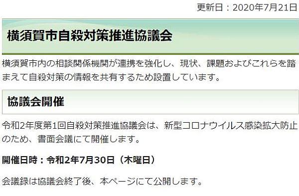 自殺対策推進協議会の「書面開催」のお知らせ(横須賀市HPより)