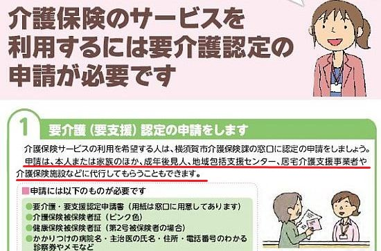 介護が必要な方に配布している横須賀市の冊子「あんしん介護保険」