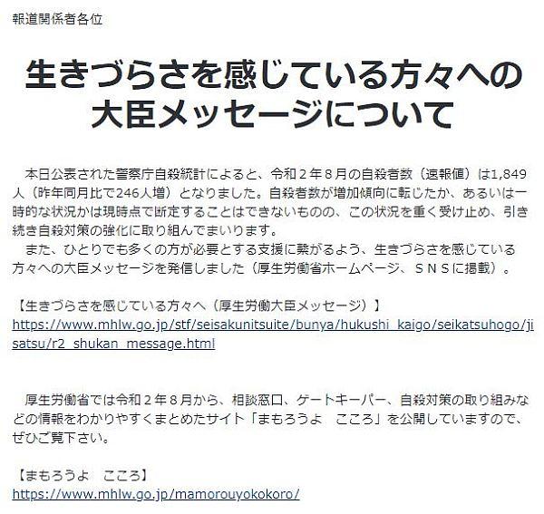 8月の自殺者数急増を受けて厚生労働省のプレスリリース
