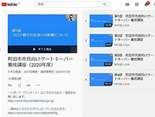 町田市・市民向けゲートキーパー養成研修講座のYouTube動画