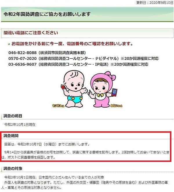 横須賀市HP・国勢調査のコーナーより