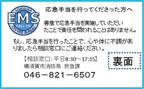 横須賀市消防局サンキューカード(裏面)