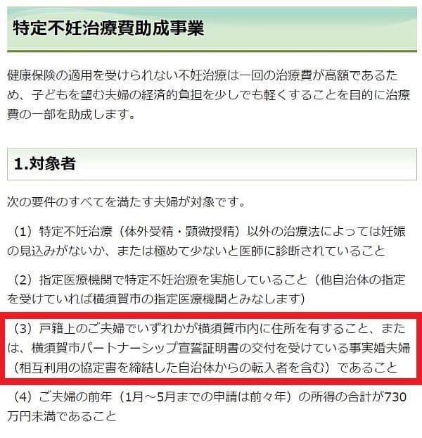 横須賀市は特定不妊治療費助成事業の対象に「事実婚」を含めています