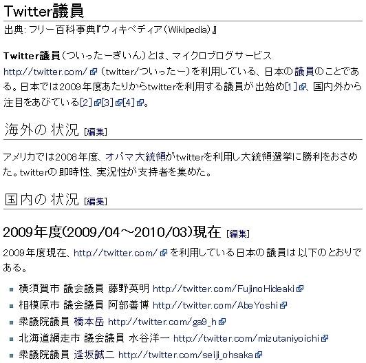 Wikipedia「Twitter議員とは」