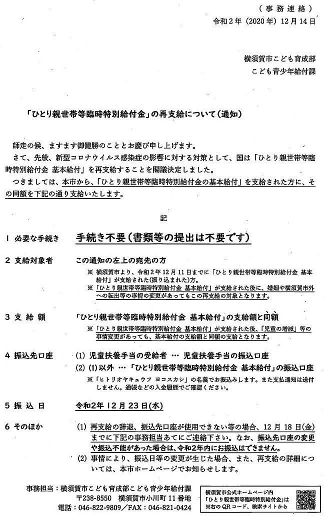 給付 ひとり 親 特別 ひとり親世帯への臨時特別給付金/奈良県公式ホームページ